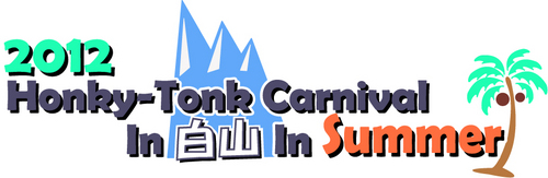 2012honky-tonk-1.jpg