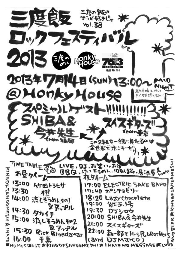 2013omote.jpg