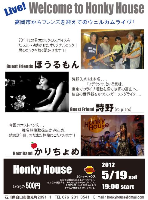 Live_20120519.jpg