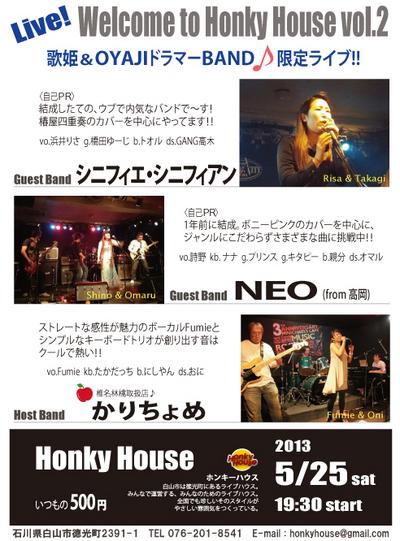 Live_20130525.jpg