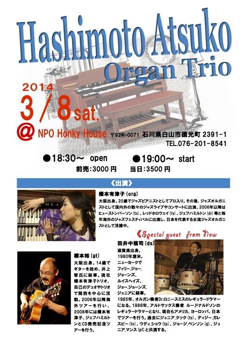 organ0308.jpg